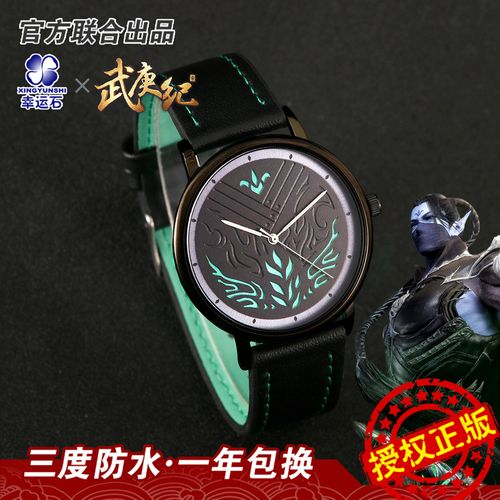 永恒的七日之都手表 手表图片