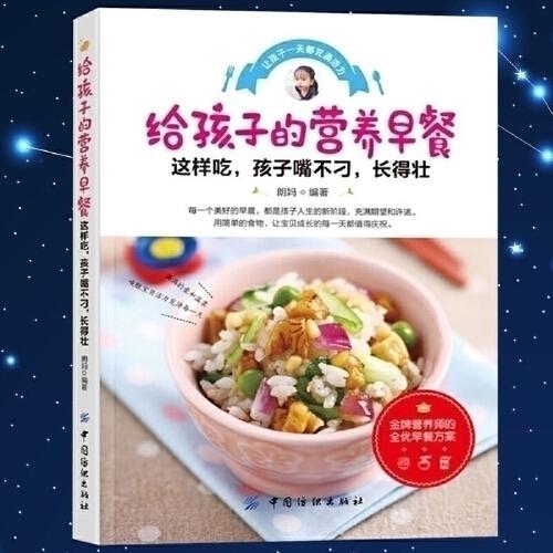 给孩子的营养早餐学做儿童营养早餐食谱书5612岁早餐书搭配大全