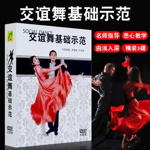 热情探戈dvd光盘亚洲标准交谊舞探戈基础示范教程视频碟片3dvd