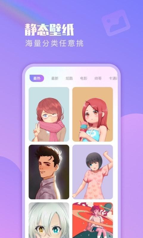 懒人壁纸app
