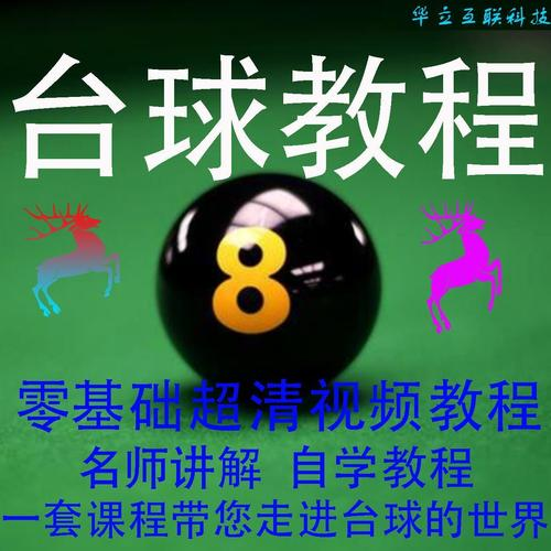 台球教程视频桌球实战技巧教学斯诺克零基础自学