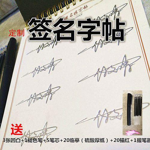 4选1书法家真人艺术个性签名设计字帖定制姓名字凹凸