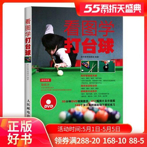 l看图学打台球新手学打台球桌球训练入门教程台球教学视频教程书