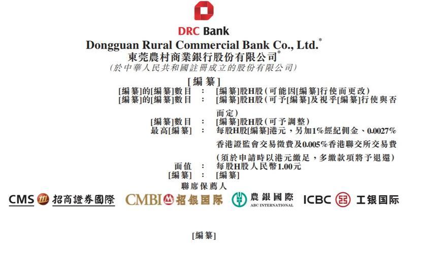 东莞农村商业银行股份有限公司(dongguan rural commercial bank co
