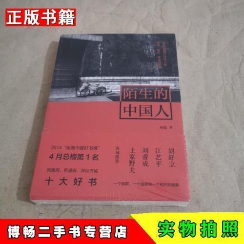 【二手九成新】陌生的中国人杨猛著中国人民大学出版社