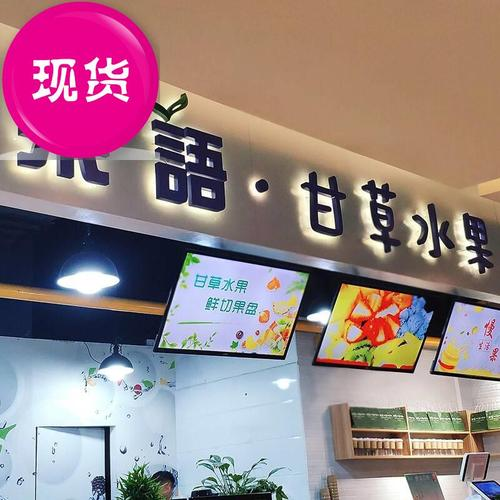 新势界标识 奶茶店招牌发光字水果◆定制◆果汁咖啡店蛋糕店门头