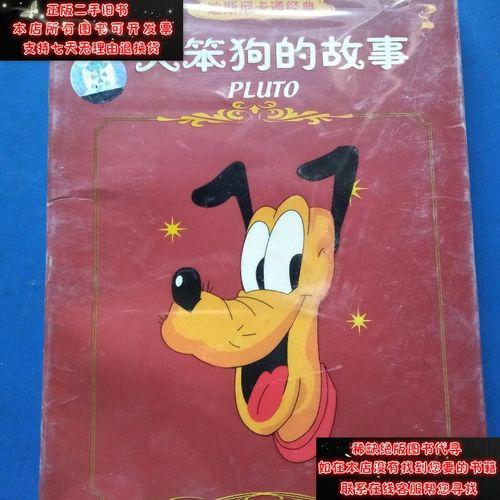 【二手9成新】迪士尼卡通经典【大笨狗的故事】