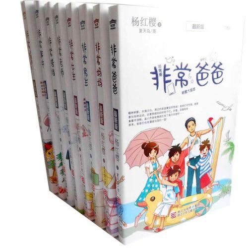 新版杨红樱非常校园系列非常女生等(套装8册)非常妈妈