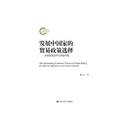 【正版全新直发】发展中国家的贸易政策选择(国家社科