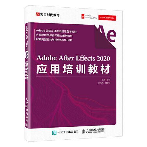 adobe after effects 2020应用培训教材 火星时代ae视频剪辑教程书籍