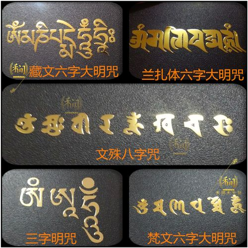 佛教三字明咒文殊八字咒六字大明咒庇佑保护手机金属