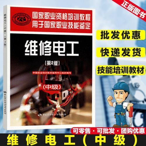 维修电工(中级)第2版 国家职业资格培训教程 维修电工