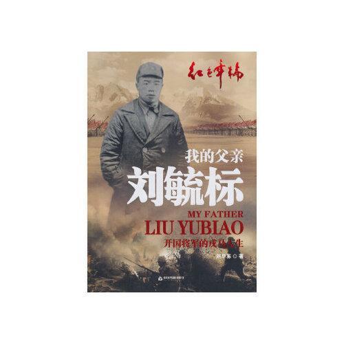 我的父亲刘毓标:开国的戎马人生 刘华苏 9787506840453 中国书籍