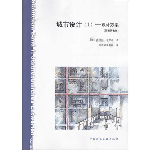 城市设计——设计方案(原著第七版)(上) (德)迪特尔
