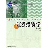保证正版 证券投资学(第二版)(21世纪高等继续教育精品教材;