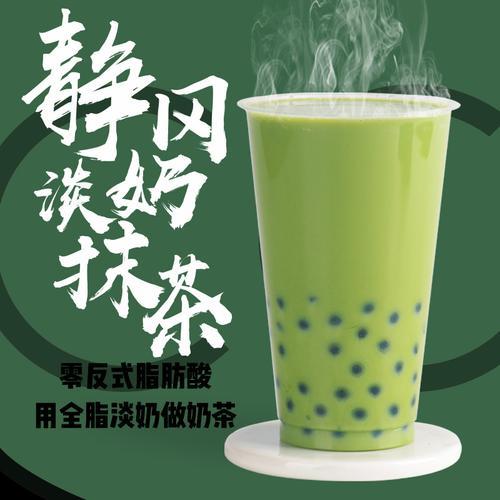 葵立克静冈抹茶热饮配方秋冬季冬天喝的热饮奶茶店