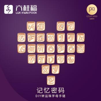 六桂福珠宝 记忆密码 钻石吊坠转运珠女字母18k金玫瑰