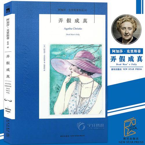 正版《弄假成真》小说 阿加莎·克里斯蒂作品系列小说