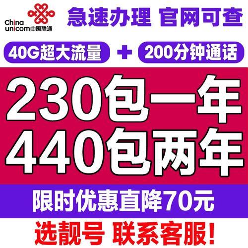 北京联通4g校园套餐 图1