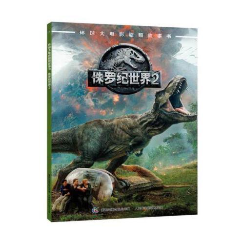 [新华书店 品质保证]环球大电影剧照故事书 侏罗纪世界2环球影业  著