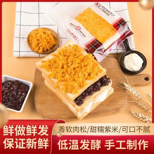 紫米面包乳酪肉松紫米夹心新鲜短保三明治营养早餐