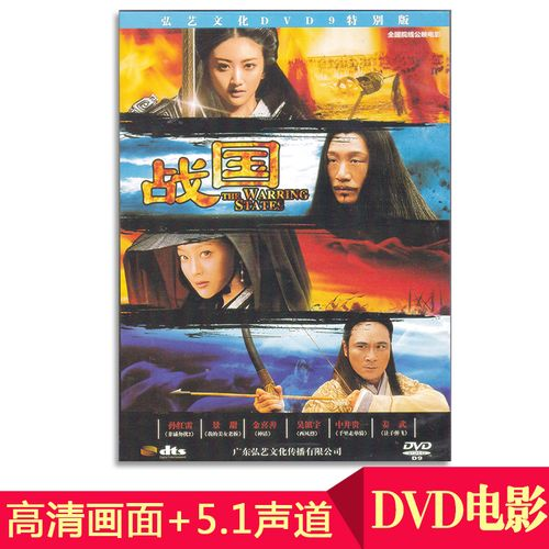 正版经典国产电影 dvd9高清影片光盘碟片视频国语5.