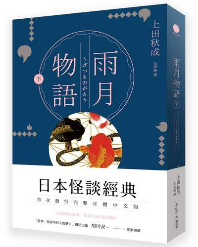 预售正版 原版进口图书 上田秋成《雨月物语(下)》光