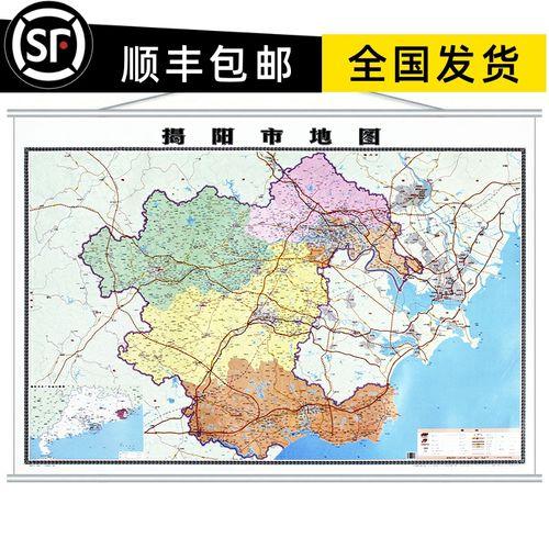 2020年新版广东省揭阳市地图挂图 1.6x1.1米 高清双面