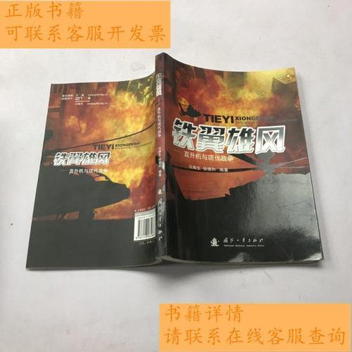 【二手9成新】铁翼雄风:直升机与现代战争 /马湘生,张
