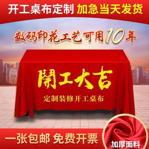 桌布定制开工大吉台布喜庆大红色logo印字桌布横幅