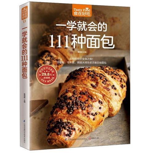 【正版】食在好吃系列11 一学就会的111种面包 面包烘焙书籍大全 新手
