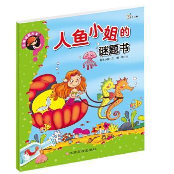 人鱼小姐的谜题书-向着谜题出发 石头小猪 文字,杨怡