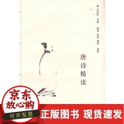 【正版直发】唐诗精读(通识教育 名校名师名课) 王运熙,杨明 等注释