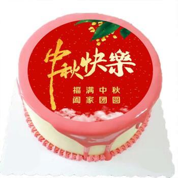 中秋节主题蛋糕嫦娥奔月兔子花好月圆月饼造型蛋糕同城全国上海