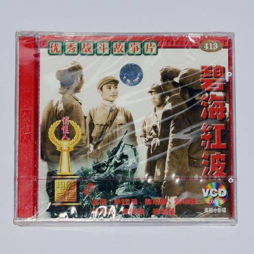 正版俏佳人老电影碟战斗故事片光盘 碧海红波 2vcd 毕鑑昌 陈鸣皋