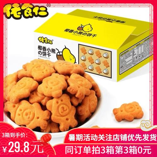 网红椰香小熊儿童饼干休闲零食办公室下午茶点心曲奇