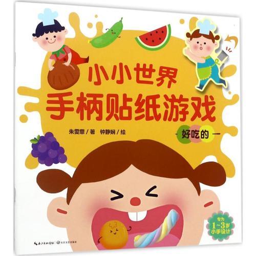 【新华书店】小小世界手柄贴纸游戏 0-3-4-5-6-8岁儿童绘本 老师推荐