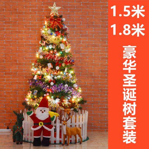 日本密发光彩色圣诞树套装圣诞节摆件带灯豪华加圣诞树1.5米1.8米