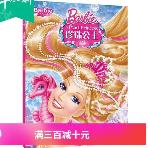 外研社【芭比魔法公主故事】芭比之珍珠公主 儿童少儿
