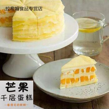 榴莲千层蛋糕爆浆网红芒果草莓蓝莓千层 芒果千层蛋糕