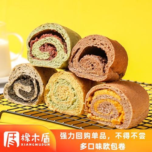 【新品欧包卷】橡木盾全麦欧包面包卷黑芝麻抹茶玫瑰南瓜代餐饱腹