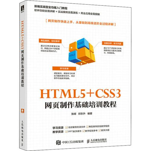 html5+css3 网页制作基础培训教程 张辉 祁东升 著 网站设计/网页设计