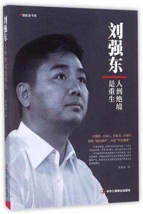 互联网从业者电商管理书籍 中国企业家白手起家创业历程 现代名人传记