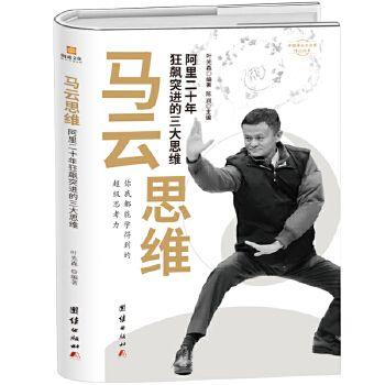 新华书店正版 马云思维(阿里二十年狂飙突进的思维)(精)/中国企业家