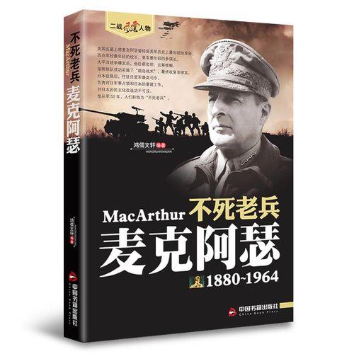 【正版】麦克阿瑟(1880-1964) 二战风云人物不老兵麦克阿瑟传美国的