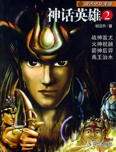 神话英雄2
