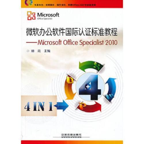 【二手书9成新】微软办公软件国际认证标准教程——microsoft office