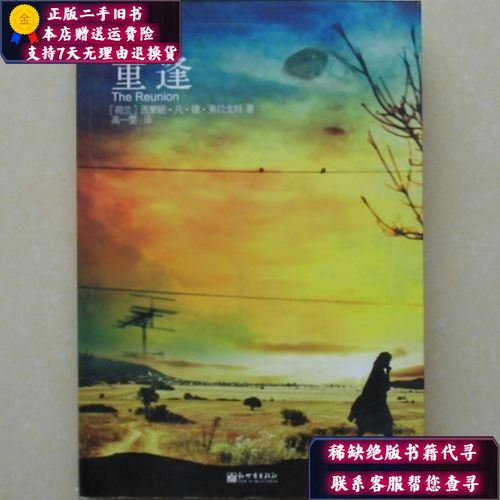 【二手9成新】重逢 [荷]西蒙妮·凡·德·弗拉戈特惊悚悬疑小说