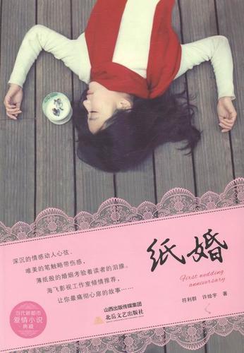 正版包邮 纸婚 符利群 书店 情感小说书籍 畅想畅销书