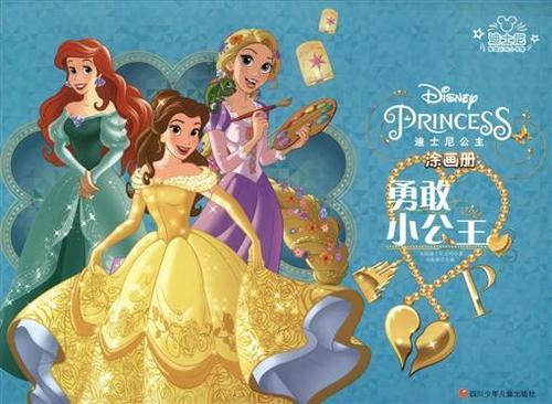 勇敢小公主(迪士尼公主涂画册) 书 美国迪士尼公司 编者:高海潮 四川